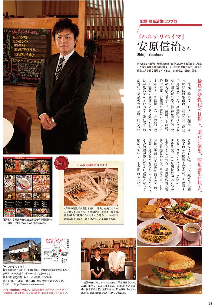 月刊 金澤 6月号「この店、この企業の信頼のプロ」にて、弊社代表の紹介