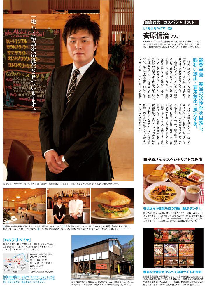 月刊 Clubism 6月号「トップクラスの技術と実績を持つ輝く石川のパーソンズ」