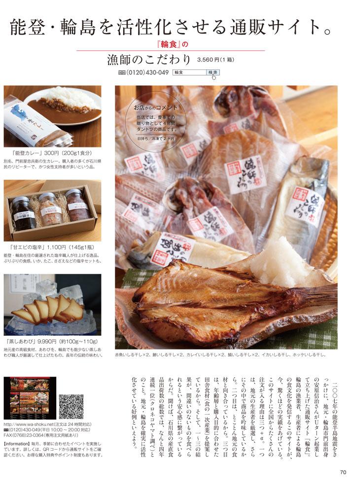 月刊 金澤 7月号「おつかいもの専科」