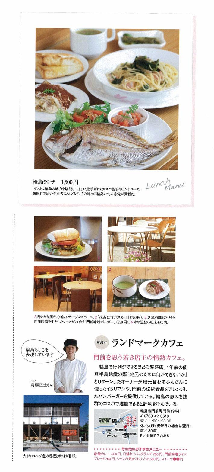 月刊Clubism7月号「カフェ特集・ご当地バーガー企画」