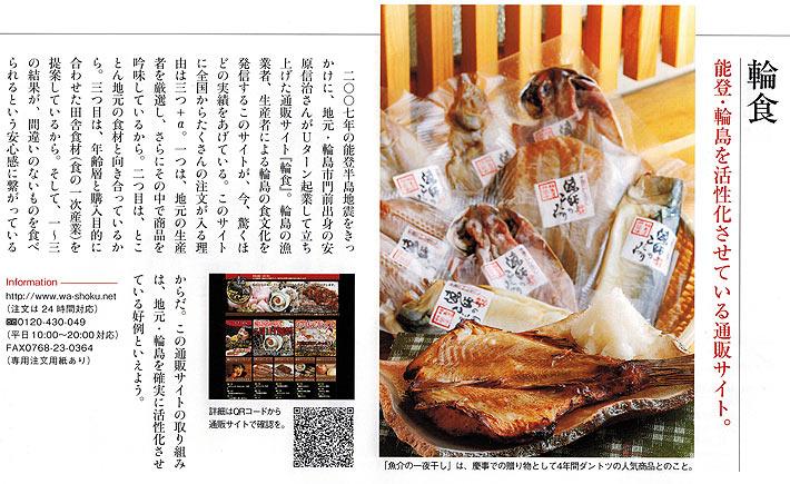 月刊 金澤 8月号「金澤セレクション」