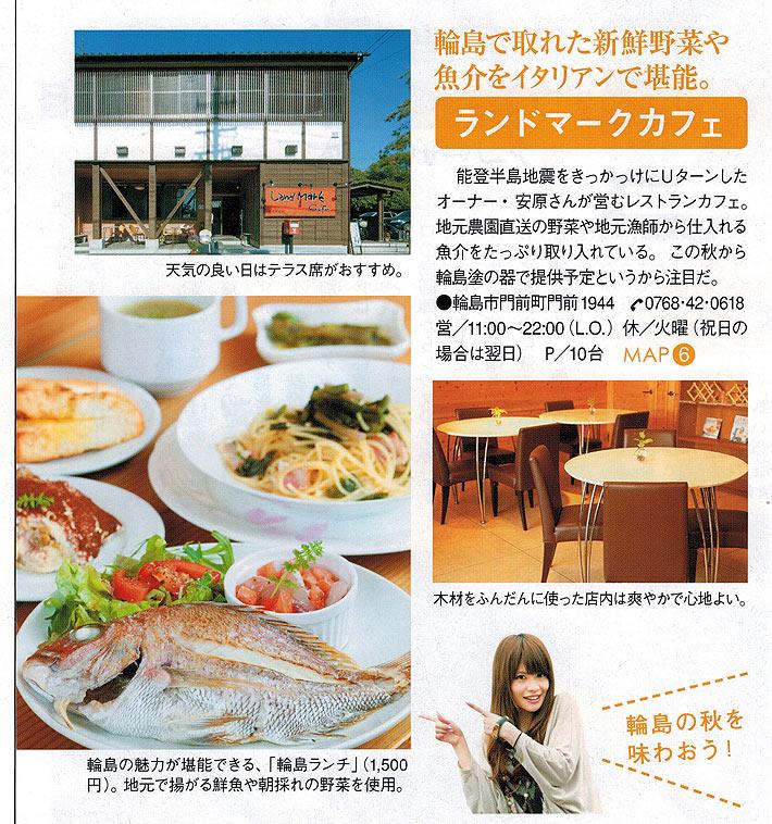 月刊 Clubism 9月号