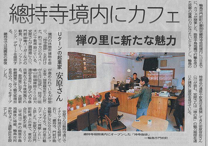 2014年3月14日 持寺珈琲の紹介