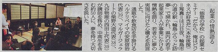 2014年3月14日 弊社代表の紹介