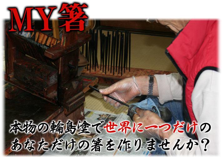 MY箸 |グルメ通販・石川 能登 輪島の名産品!産地直送・お取り寄せサイト