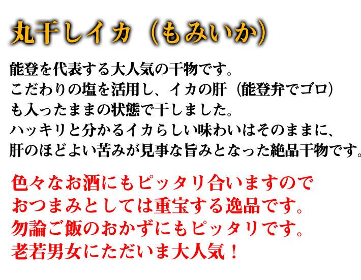 【イカ干物】丸干しイカ(もみいか)