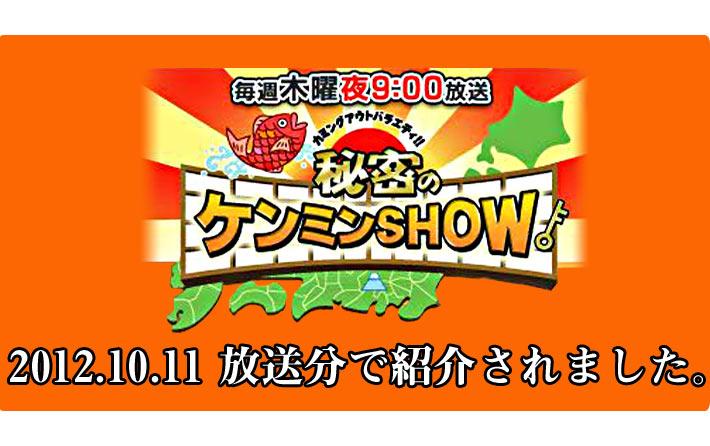 ケンミンshowで紹介||石川県能登・輪島の通販お取り寄せサイト