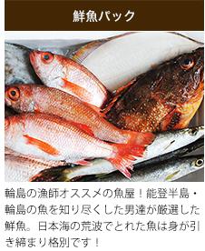 鮮魚パック