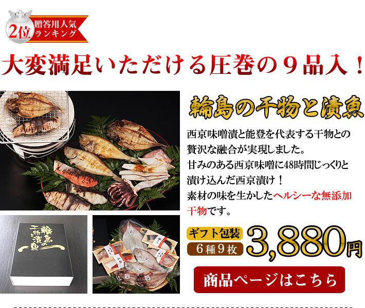 【お歳暮干物セット】輪島の干物と漬魚