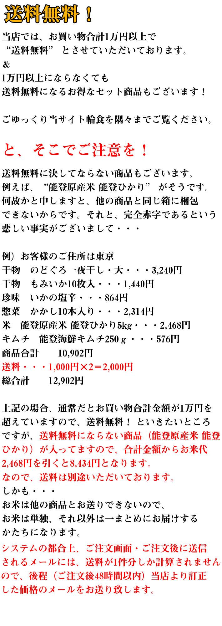 送料について|石川県能登・輪島のグルメ通販・お取り寄せサイト