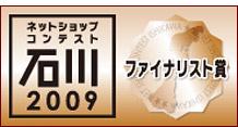 ネットショップコンテスト石川2009||石川県能登・輪島のお取り寄せグルメ通販サイト