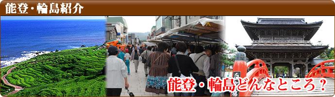 お取り寄せ特産品ご当地グルメ通販サイトが石川県能登・輪島を紹介はこちら