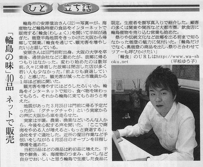 2007年11月19日 朝日新聞にて「グルメ通販・お取り寄せサイト輪食」の紹介
