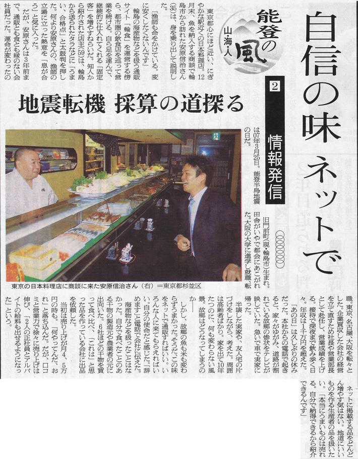2010年1月4日 朝日新聞にて弊社代表の紹介