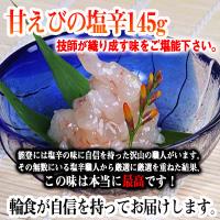 珍味/甘えびの塩辛145g