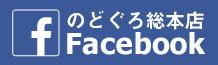 のどぐろ屋 フェイスブック