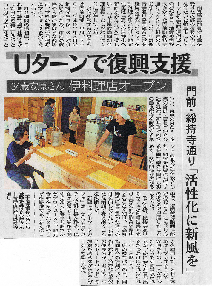 2009年9月6日 北国新聞にて「Land Mark Cafe」の紹介
