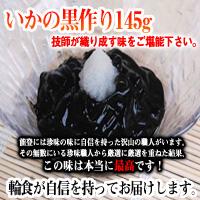 珍味/いかの黒作り145g