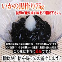 珍味/いかの黒作り75g