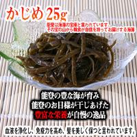 海藻/かじめ25g