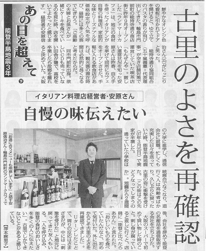 2010年3月25日 毎日新聞にて弊社代表の紹介