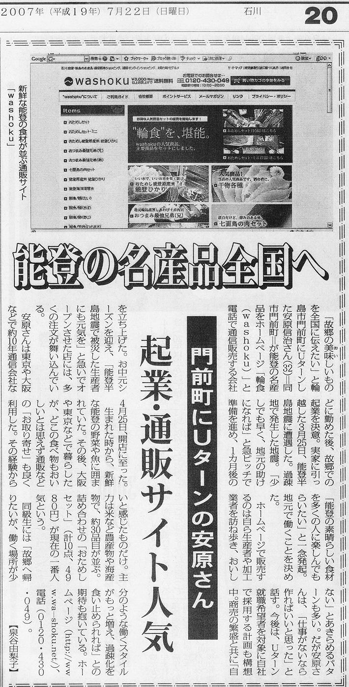 2007年7月22日 毎日新聞にて「グルメ通販・お取り寄せサイト輪食」の紹介