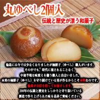 柚餅子/丸ゆべし2個入