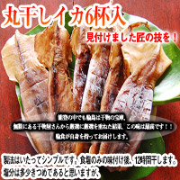 干物/丸干しイカ(もみいか)6杯入