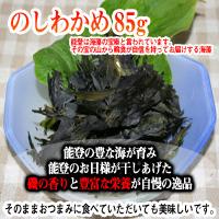 海藻/のしわかめ85g
