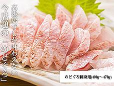 【鮮魚通販】刺身用のどぐろ