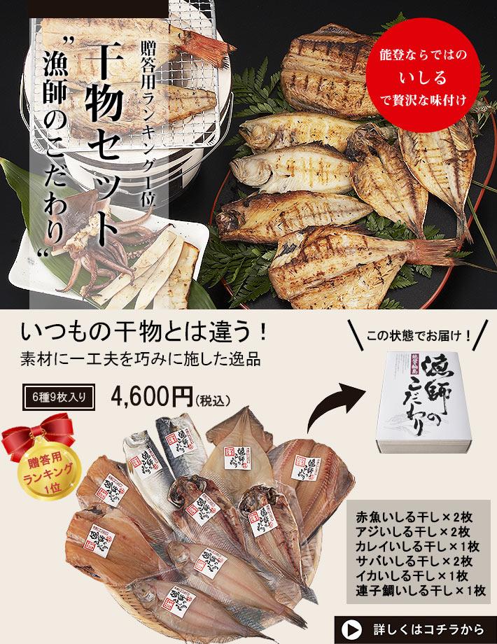 【西脇水産】漁師のこだわり(干物セット)