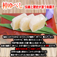 柚餅子/棹ゆべし