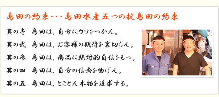 島田の約束・・・島田水産五つの掟