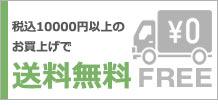 石川県能登・輪島のお取り寄せグルメ通販サイト輪食の送料