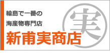 【輪島の干物屋】新甫実商店||能登輪島のお取り寄せ干物通販サイト