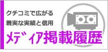 メディア掲載履歴 お取り寄せグルメ通販サイト輪食-石川県能登・輪島の特産品!-