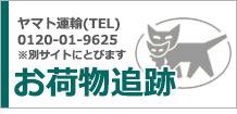 ヤマト運輸||石川県能登・輪島のお取り寄せグルメ通販サイト