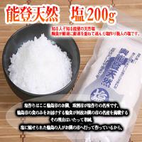 その他/能登天然 塩200g
