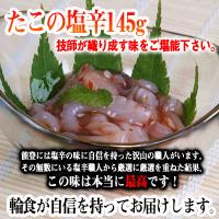 珍味/たこの塩辛145g