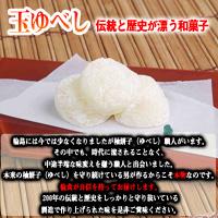 柚餅子/玉ゆべし