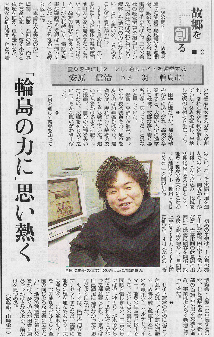 2009年1月3日 読売新聞にて「グルメ通販・お取り寄せサイト輪食」の紹介