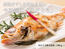 【鮮魚通販】のどぐろ(小サイズ約180g〜200g・焼き魚用)